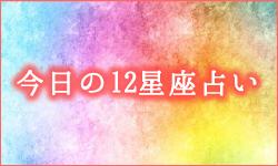 毎日更新☆12星座占い