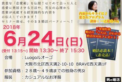 6/24☆男女別☆恋愛術公開!