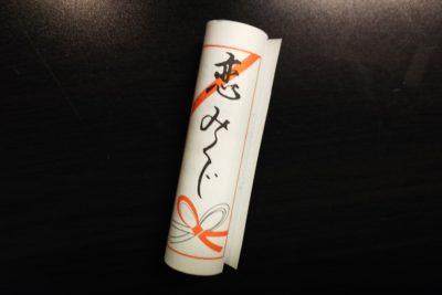 恋みくじ from 東京