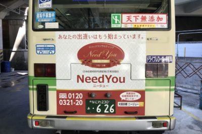 バス広告、始めました!