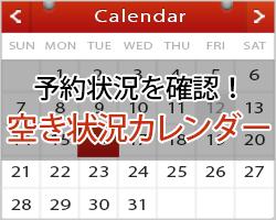 予約カレンダー登場!