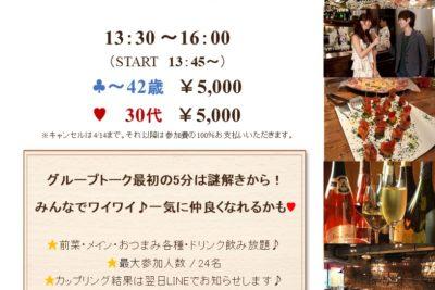 4/21(日)春パーティー!