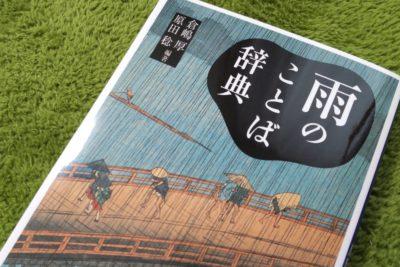 雨の日の一冊